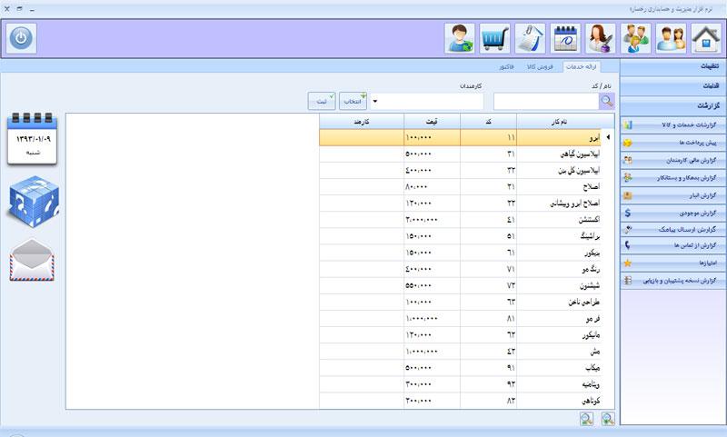 دانلود برنامه حسابداری آرایشگاه
